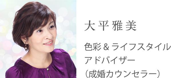 大平雅美 色彩&ライフスタイルアドバイザー(成婚カウンセラー)
