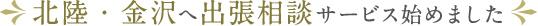 北陸・金沢へ出張相談サービス始めました