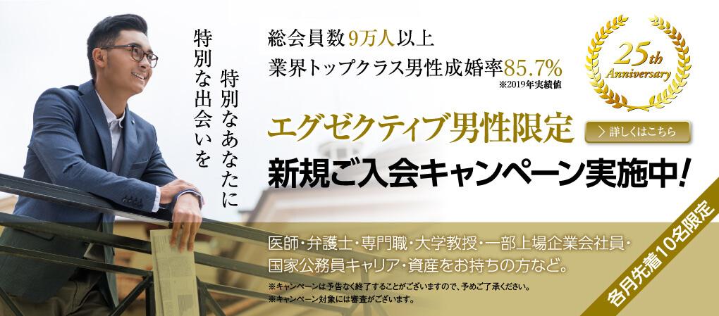 エグゼクティブ男性限定 新規ご入会キャンペーン実施中!