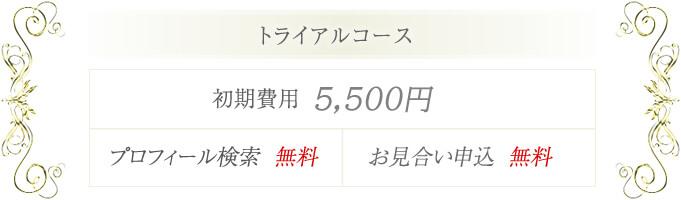 トライアルコース 初期費用 5,400円 プロフィール検索 無料 お見合い料 無料