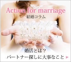 結婚コラム